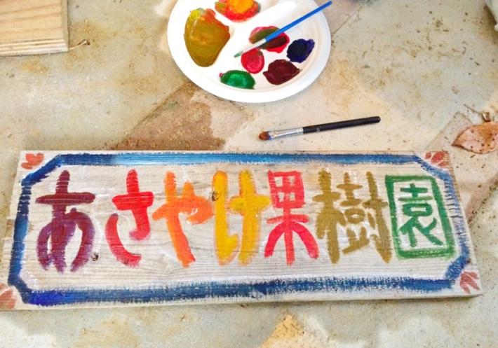 『あさやけ果樹園』看板