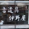 松江玉造の「古道具 伊野屋」。島根では珍しいアンティークショップです。