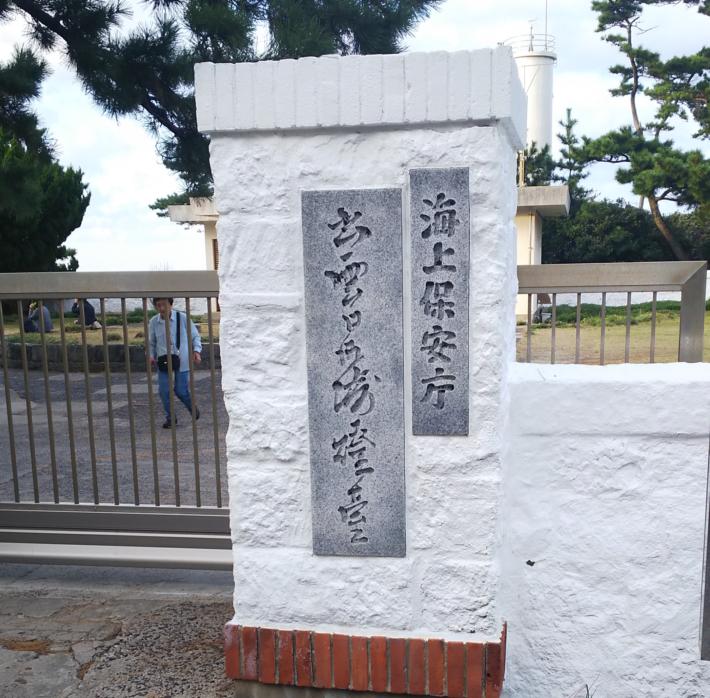 日御碕灯台の題字