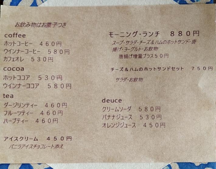 コアカフェ・メニュー(2020年2月現在)