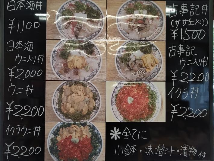 海鮮丼にこだわっていそうなメニュー表ですね