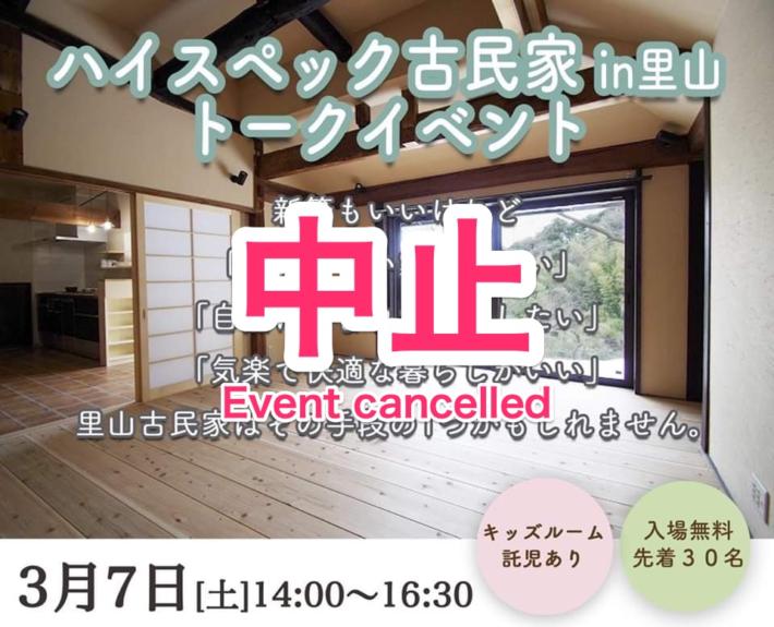 3月7日のイベントは中止となりました。