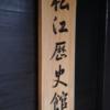 古都の歴史に触れ学ぶ、松江歴史館。立派な武家屋敷を模した建物で江戸時代にトリップ