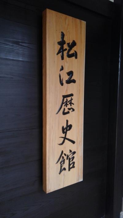 松江歴史館看板
