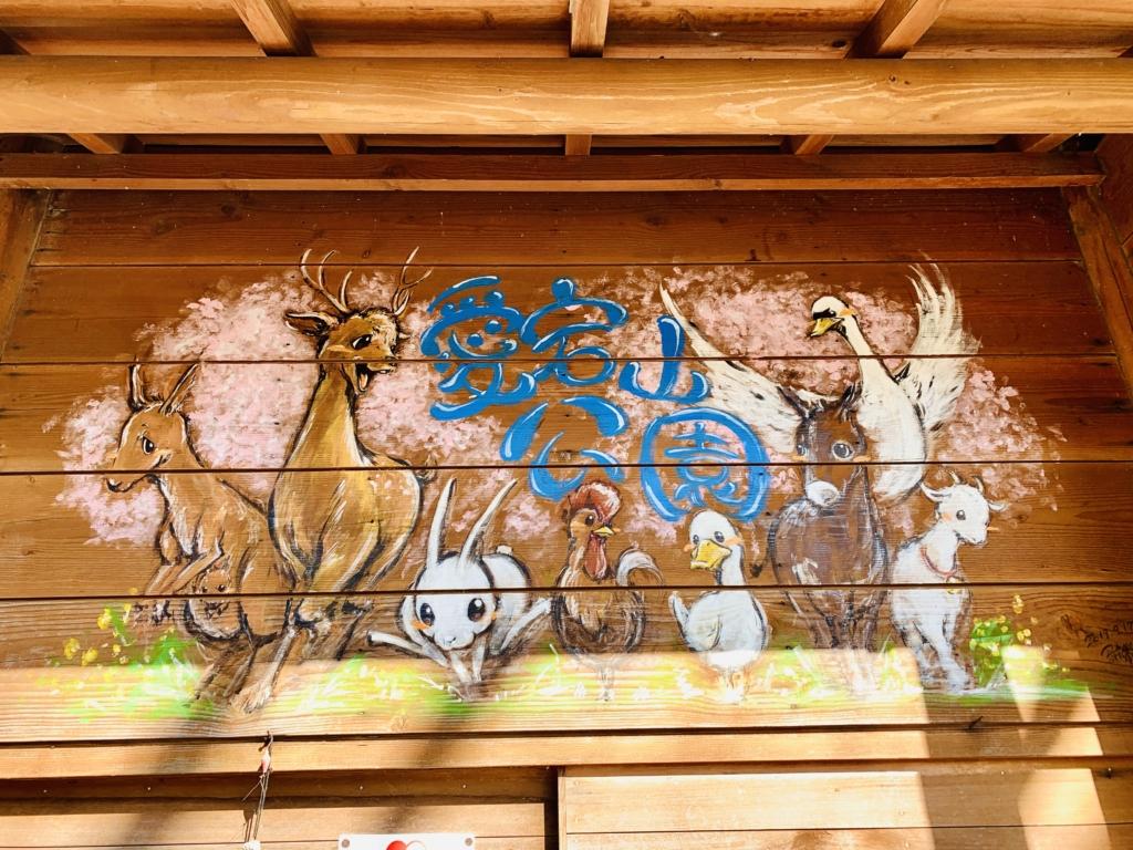 地元のアーティストによる愛宕山公園のイラスト