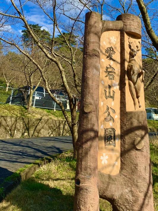 愛宕山公園の看板