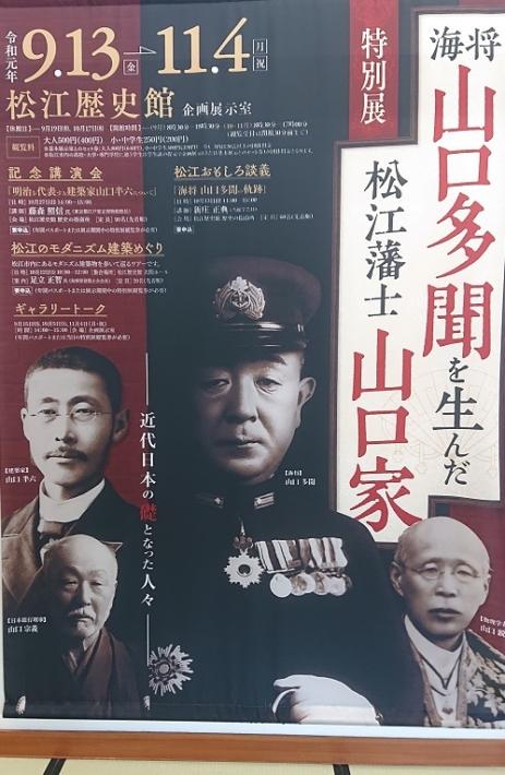 企画展「海将山口多聞を生んだ松江藩士山口家」ポスター