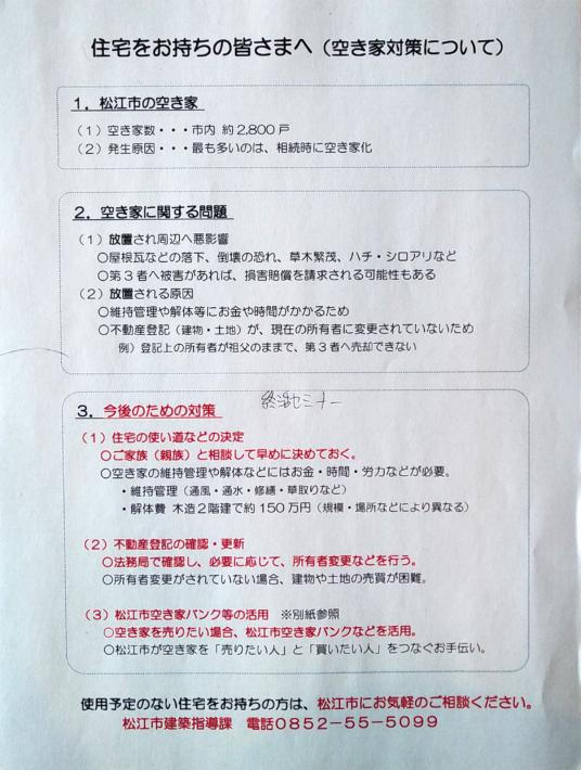 就活セミナー用の資料(松江市)