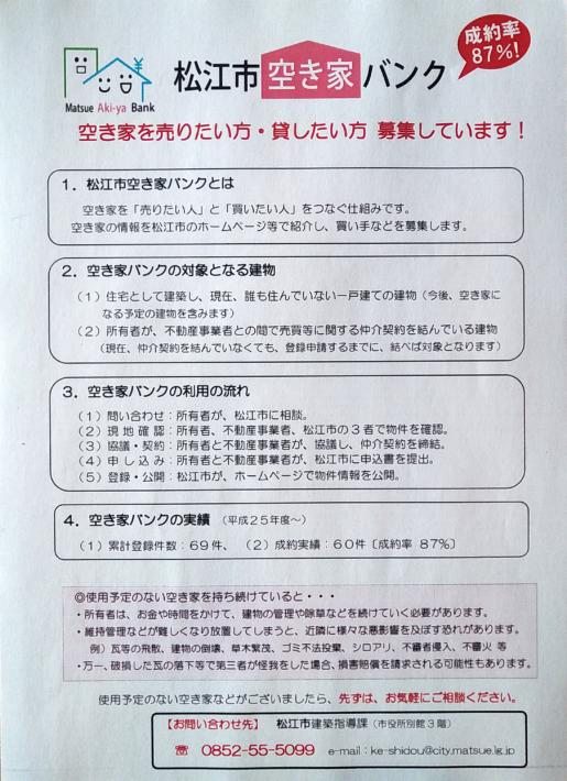 松江市空き家バンクのチラシ