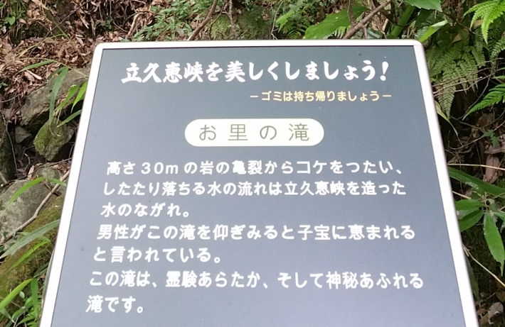 立久恵峡『お里の滝』の謂れが書かれた看板
