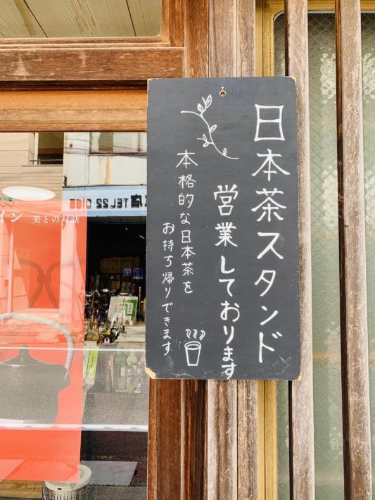 加島茶舗 日本茶スタンド お知らせ看板