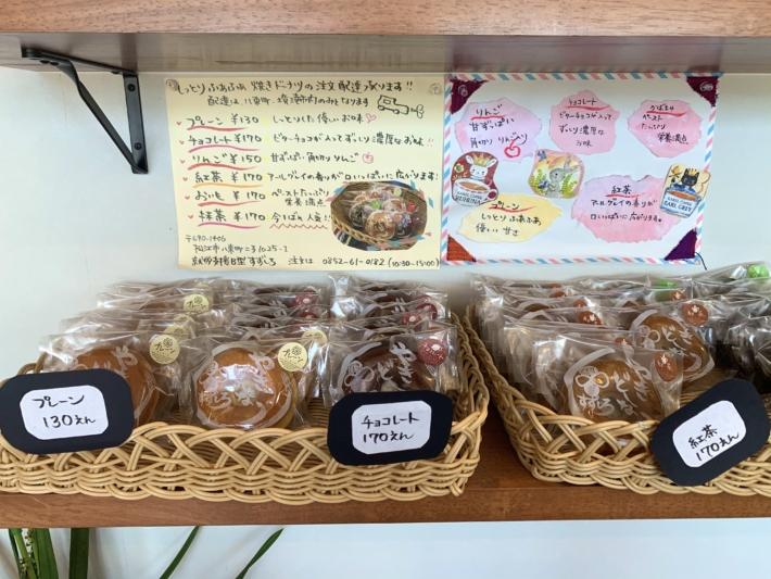 【『カフェすずしろ』 全6種類の焼きドーナツ】