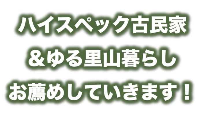 ハイスペック古民家/ゆる里山暮らし/お薦めしていきます!