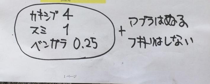 カキシブ4炭1ベンガラ0.25