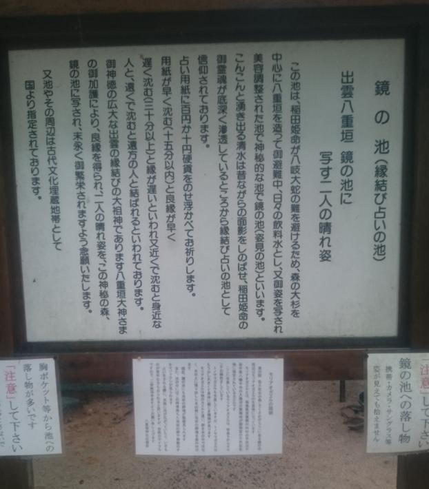 八重垣神社鏡の池案内立て札