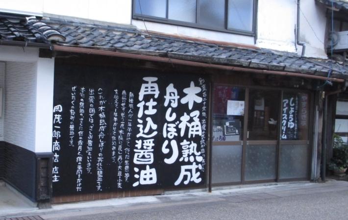 昔ながらの醤油造りの岡 茂一郎商店