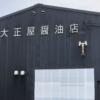 10年以上かけて開発した努力の結晶『純米しょうゆ』とは?大正屋醤油店・昔ながらの杉