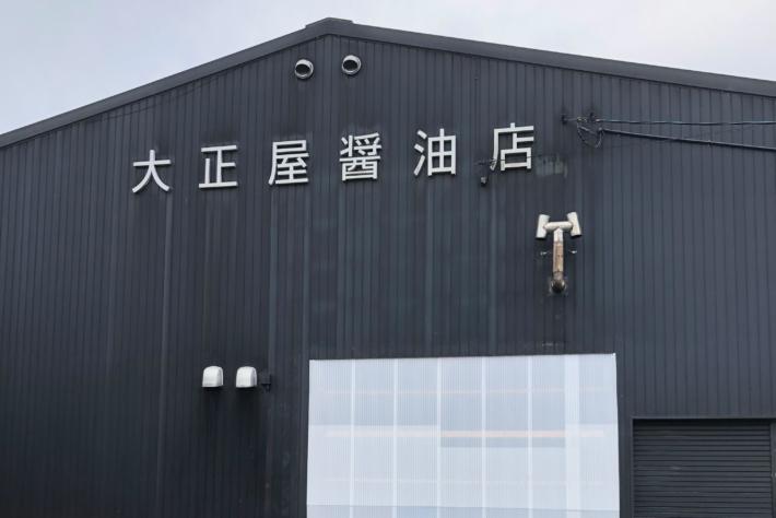 大正屋醤油店倉庫
