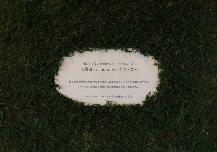 ナナイロー2020年サマーコレクション「交響曲」テーマ