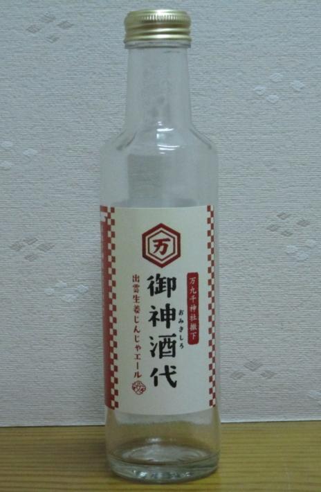 じんじゃエールは、生姜風味のノンアルコール
