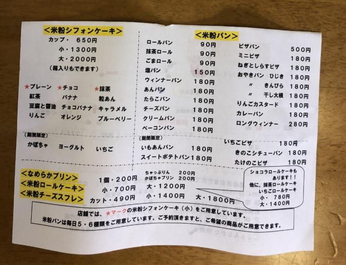 【しふぉんながた】メニュー表