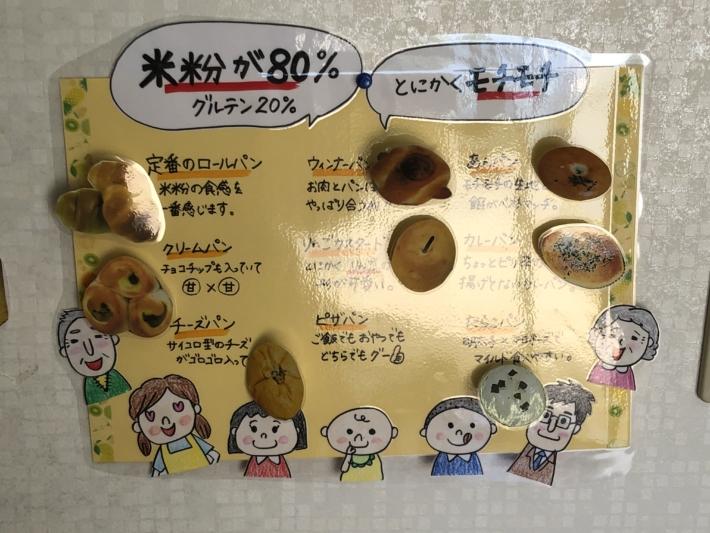 【しふぉんながた】米粉商品案内