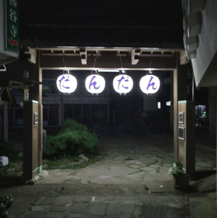 夜の青石畳通り入り口