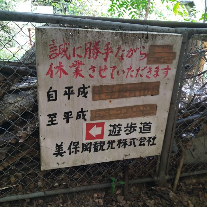五本松公園リフト乗り場休業案内