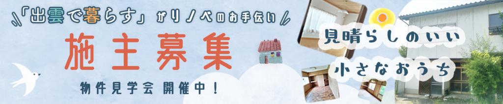 oshirase-banner