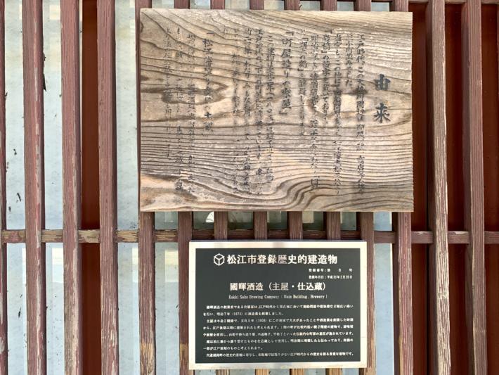『國暉酒造』登録プレート