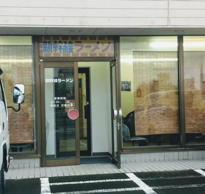 「新幹線ラーメン」入口