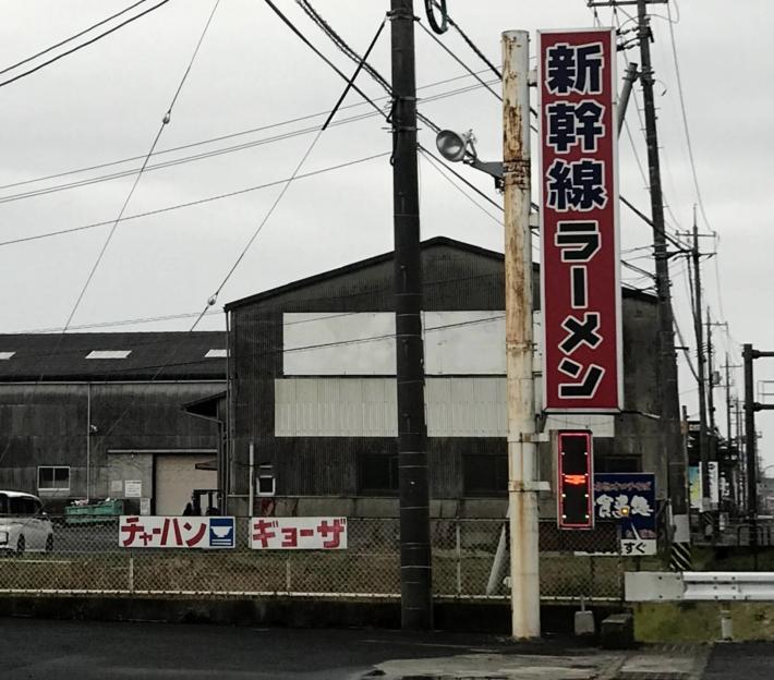 9号線から「新幹線ラーメン」という赤い看板が見える
