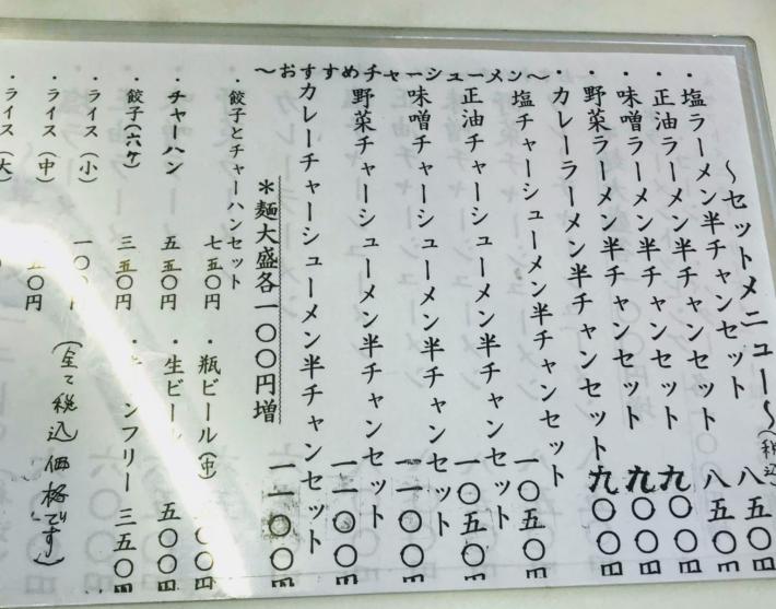 「新幹線ラーメン」セットメニュー
