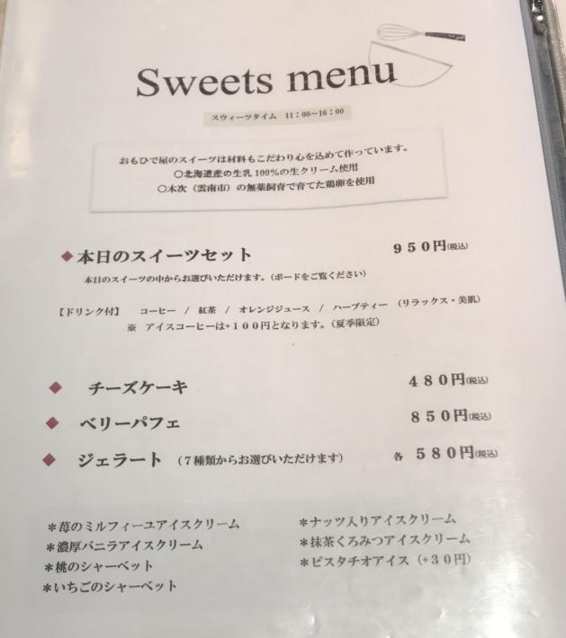 「蔵カフェ おもいで屋」美味しそうなケーキやパフェ、ジェラート、アイスが並ぶスイーツメニュー