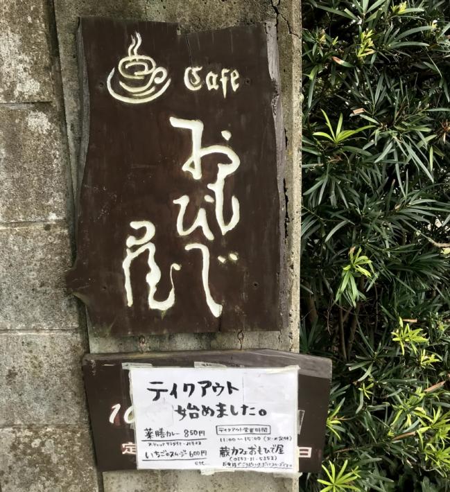 「蔵カフェ おもひで屋」入口にある看板