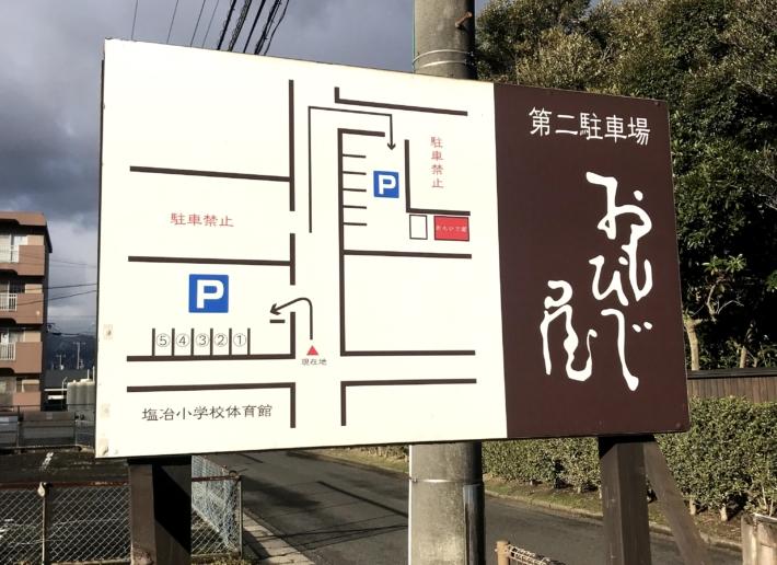 「蔵カフェ おもひで屋」第二駐車場看板