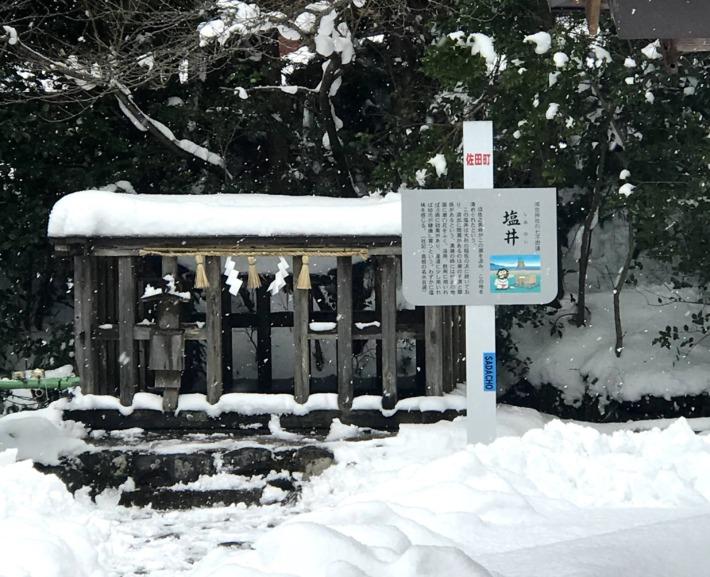 須佐神社七不思議の1つ「塩井」