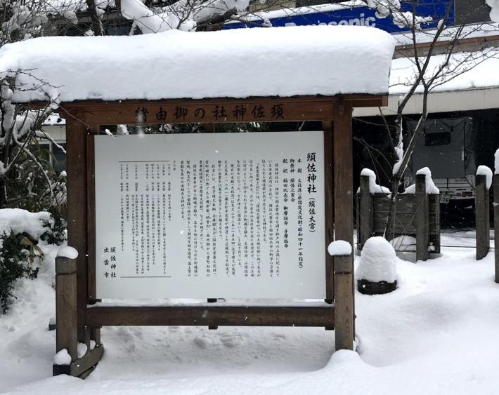 須佐神社(須佐大宮)について書かれた看板